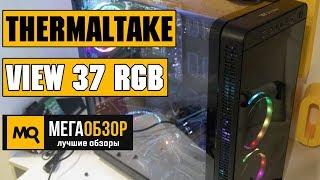 Thermaltake View 37 RGB обзор корпуса