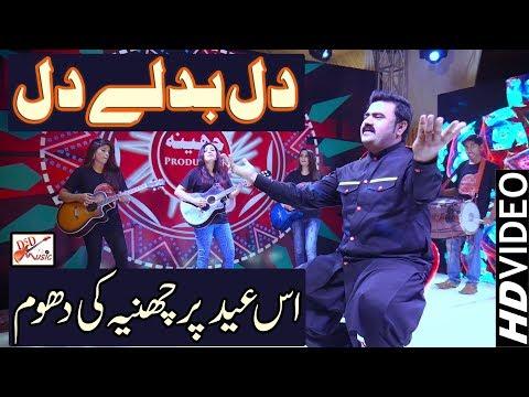 Dil Badle Dil   Singer Mushtaq Ahmad Cheena   DSD Music Eid Album 2018   Latest Saraiki Super Song