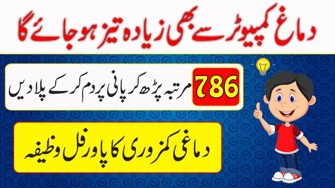 gyors wazifa az urdu fogyáshoz