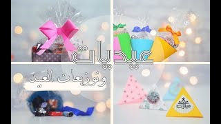 توزيعات العيد : ٨ آفكار للتوزيعات العيديات بطريقة سهلة وبسيطة 🎉💕
