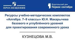 Ресурсы УМК «Алгебра. 7–9 классы» Ю.Н. Макарычева (баз., углуб.) для проектирования урока