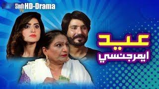 Eid Emergency | Eid-ul-Azha | Sindh TV Solo Play | HD 1080p |  SindhTVHD Drama