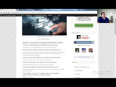 Сайт для заработка под ключ - Ответы на вопросы 1