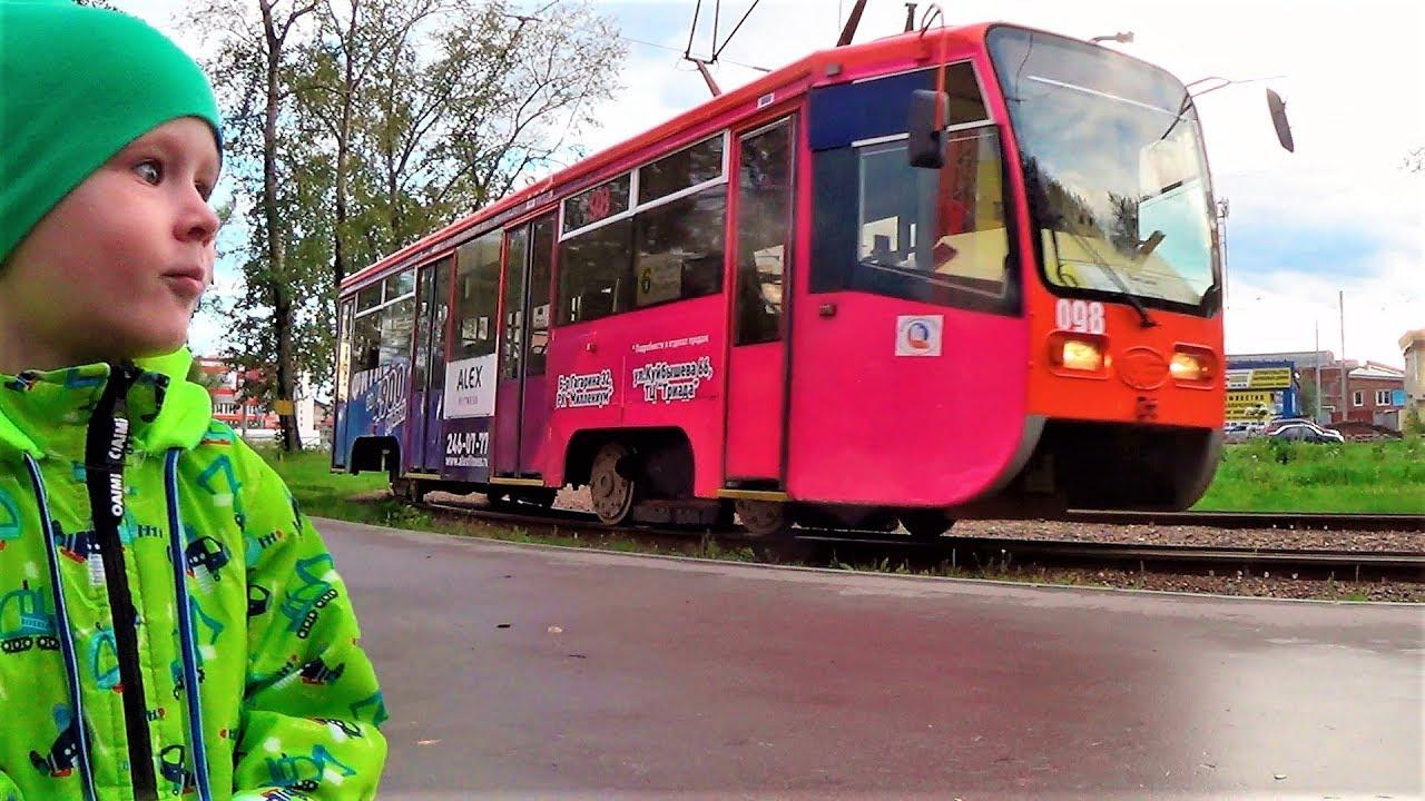 городской транспорт трамвай игрушки для мальчиков видео для детей
