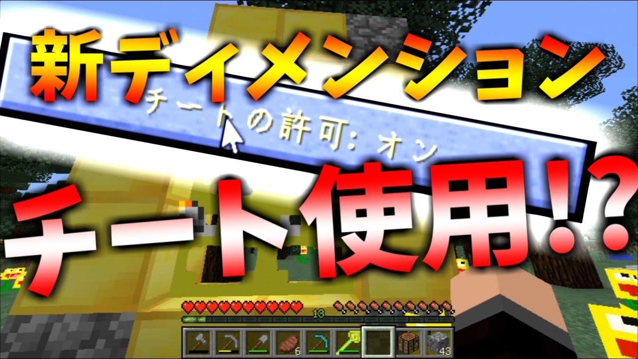 自作MODで追加された裏世界に行くためにズルをしました。 -koutaMOD実況 Part.3【Minecraft】
