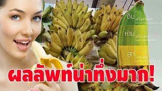 กินกล้วยวันละ 2 ลูก ติดต่อกันเป็นเวลา 30 วัน จะเกิดการเปลี่ยนแปลงอย่างไม่น่าเชื่อกับร่างกายของคุณ
