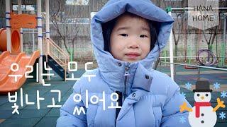 육아 vlog 12월의 시작 / 셀프 도배 / 새 스케…