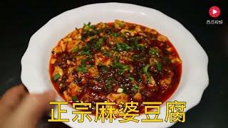 厨师长教你川菜麻婆豆腐的正宗做法,好吃得根本停不下来