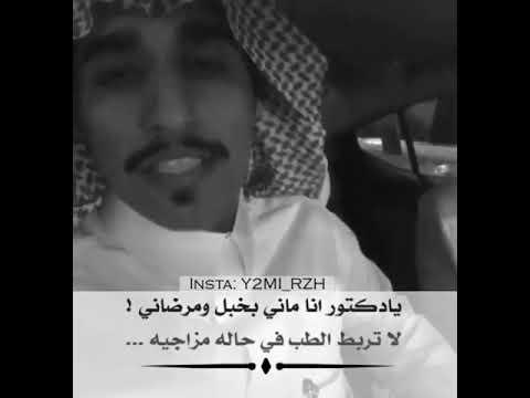 محمد الغبر ' يادكتور '