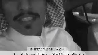 """محمد الغبر """" يادكتور """""""