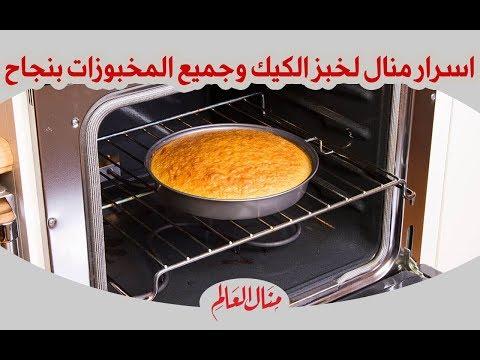 اسرار منال لخبز الكيك وجميع المخبوزات بنجاح