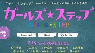 映画は2015年9月12日公開 女子高生のあずさ(石井杏奈)は、何の変哲も...