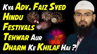 CLARIFICATION VIDEO : Non Muslim Ke Tehwar Par Wish Karna Kaisa Hai By Adv. Faiz Syed