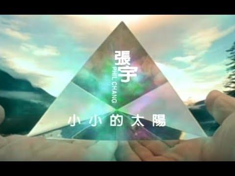 張宇 Phil Chang -  小小的太陽  (官方完整版MV)