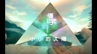 張宇Phil Chang - 小小的太陽Little Sun (官方完整版MV)