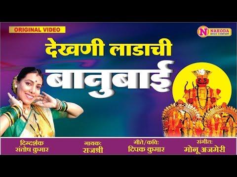 Dekhani Ladachi Banubai | देखणी लाडाची बानुबाई | Marathi khandoba Bhaktigeet