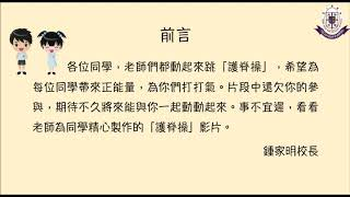Publication Date: 2020-09-15 | Video Title: 東華三院鄧肇堅小學-護脊操影片