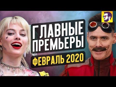 10 главных кинопремьер февраля 2020. Что посмотреть?