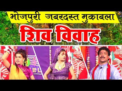 भोजपुरी  जबरदस्त मुकाबला - शिव विवाह || Shiv Vivah || Neelam Cassettes