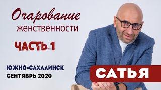 Сатья • «Очарование женственности».часть 1. Южно-Сахалинск, 28 сентября 2020