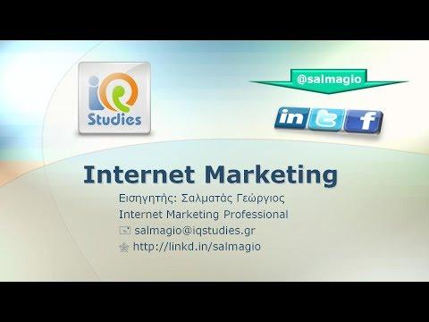 Σεμινάρια Marketing στο Internet