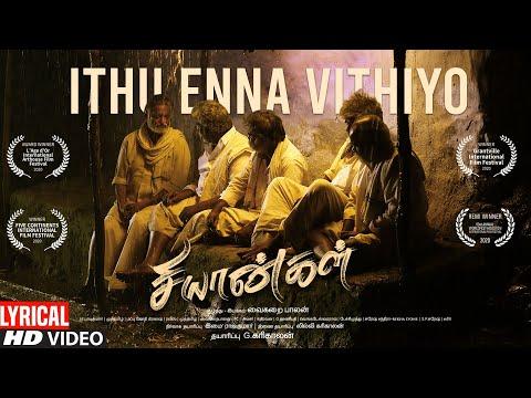 Ithu Enna Vithiyo - Lyrical | Chiyangal | Karikalan, Risha | Vaigarai Balan | Muthamil