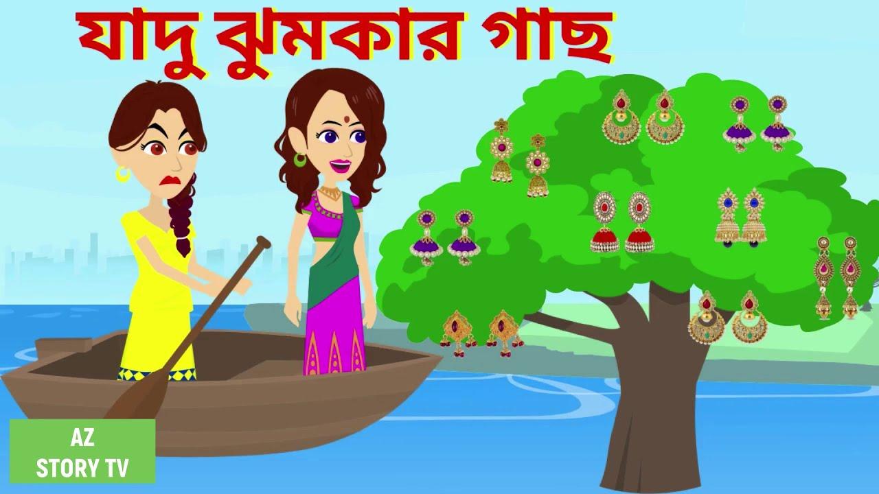 Jadur jhumkar gach   Bangla Golpo   Bengali Story   Jadur golpo   AZ Story TV   যাদু ঝুমকার গাছ