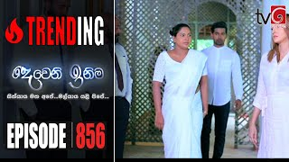 Deweni Inima | Episode 856 07th July 2020 Thumbnail