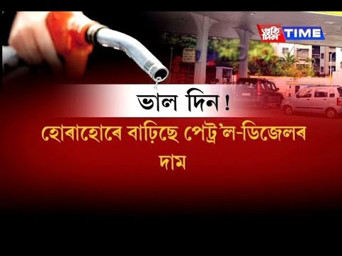 Fuel prices reach sky high | Petrol now Rs 78.03 and Diesel Rs 70.25 per litre in Assam