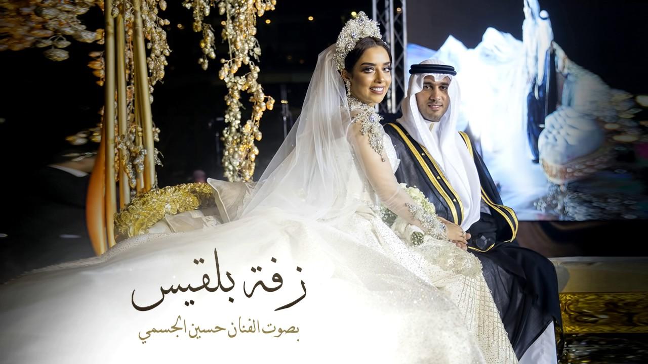 be35f41cb حسين الجسمي - زفة بلقيس بصوت الفنان حسين الجسمي   موقع العروس
