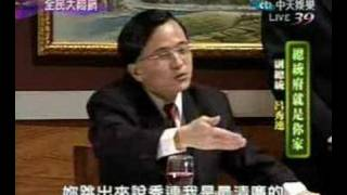 總統府就是你家 2006 09 21 來賓呂秀連