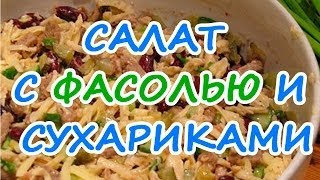 видео салат с фасолью и сухариками