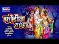Top 10 Marathi Bhajans | Phodin Radhe Math | Super Hit Marathi Devotional Songs मराठी गाणी video