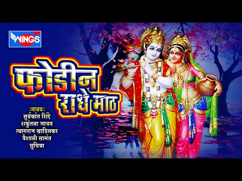 Top 10 Marathi Gavlani Songs | Phodin Radhe Math | Popular  Marathi Gavlani Songs मराठी गाणी