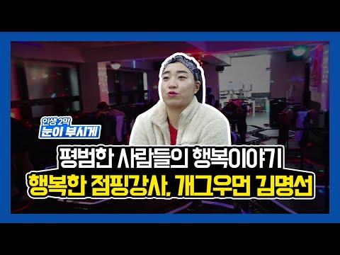 [인생 2막 눈이 부시게] 20회_행복한 점핑강사, 개그우먼 김명선