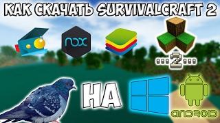 Как скачать Survivalcraft 2 на Windows и Android 2017-2018