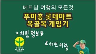 베트남 호치민 호치민이장 롯데마트 푸미흥 복골복게임 이…
