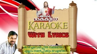 Kazhchaveyppin samayamitha | karaoke and lyrics | KARTHAVIN KAIKALIL