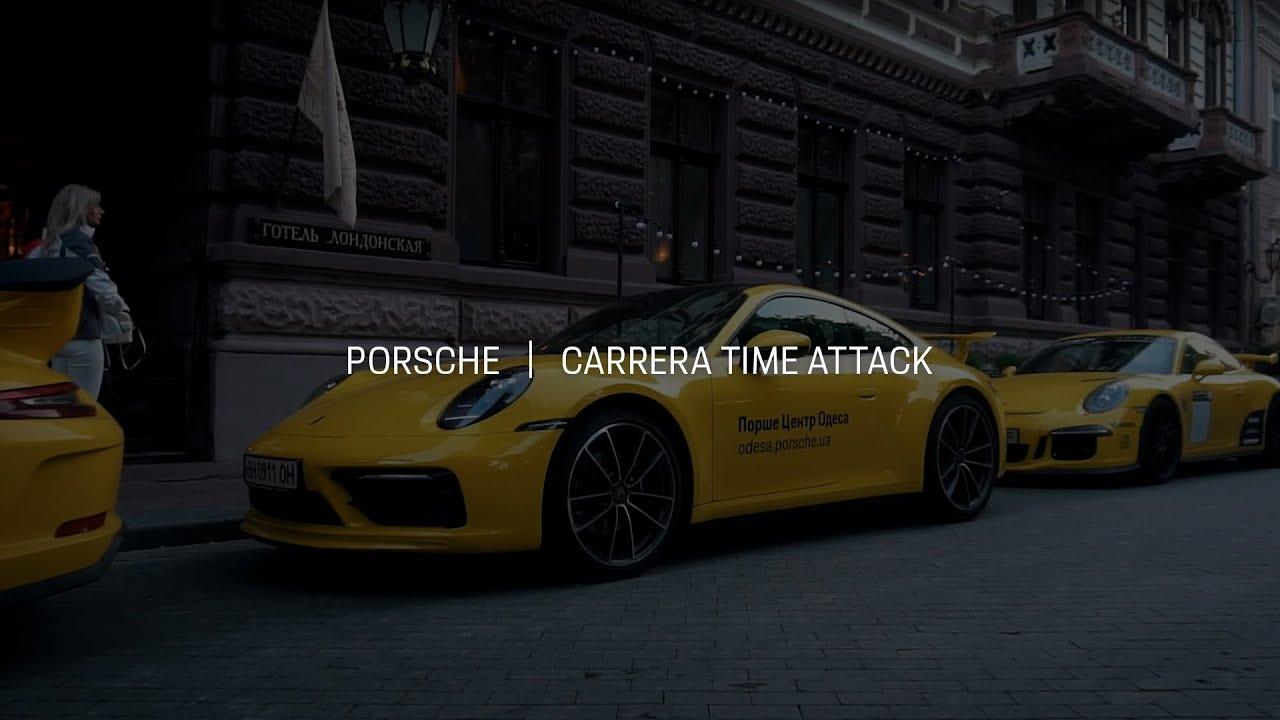 Porsche | Carrera Time Attack