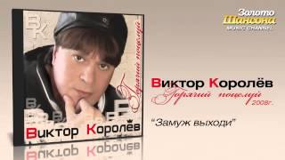 Виктор Королев - Замуж выходи (Audio)