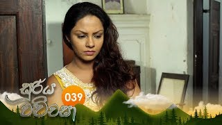 Sooriya Wachchasa | Episode 39 - (2018-10-17) | ITN Thumbnail