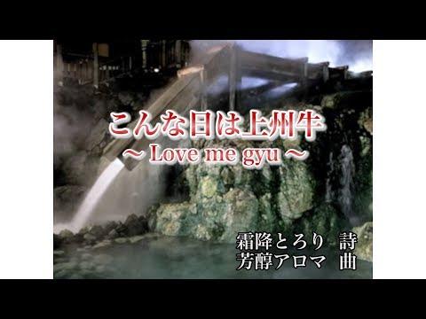 エハラマサヒロ「こんな日は上州牛 〜Love me gyu〜」Music Video