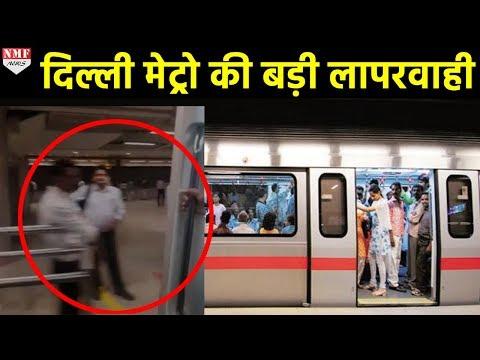 Delhi Metro की Security में भारी चूक, Open Door के साथ दौड़ती रही Train