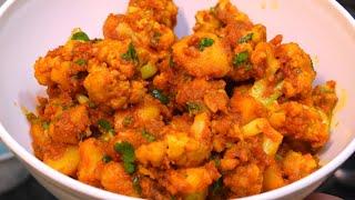 होटल/शादी जैसी आलू गोभी की इतनी टेस्टी सब्ज़ी देखेंगे तो हर बार ऐसे ही बनाएंगे Aloo gobhi recipe
