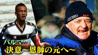 Hidetoshi Nakata's Super Play | Huge decision to dedicate to the former manager| Parma #16