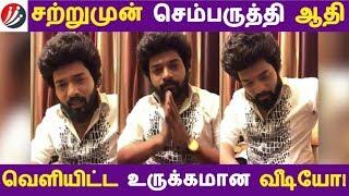 சற்றுமுன் செம்பருத்தி ஆதி வெளியிட்ட உருக்கமான வீடியோ! | Tamil Cinema | Kollywood News |