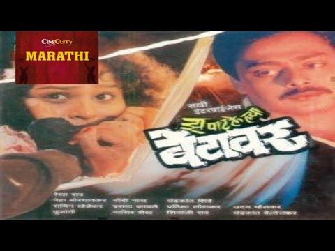 Zapatlelya Betawar (1993)| Marathi Full Movie |Vijay Chavan, Sachin Khedekar | Marathi Horror Movies