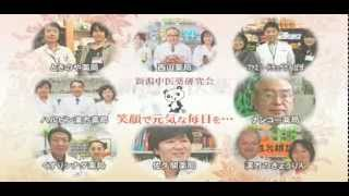 あなたに合った漢方がきっとある。新潟県内15店漢方薬の専門家が、オ...