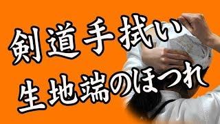 面タオル 生地端のほつれ 縫製 剣道面タオルチャンネル