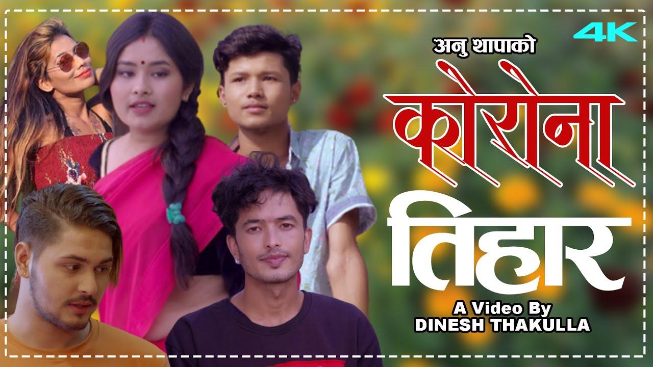 New Nepali Tihar Song 2077 || Cor*ona Tihar  Sajjan Dhami & Janu Shah FT Karishma, Saugat & Prasanna